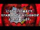 【花の慶次漆黒】【とある魔術の禁書目録】サラリーマンパチンカス銀玉のガチンコ実践vol6