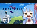 【Craftopia】琴葉葵の新世界を作ろう part1【A.I.VOICE実況】