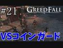 【グリードフォール】精鋭部隊:21