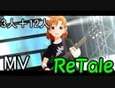【ミリシタ(3+12人)】ReTale(MV)