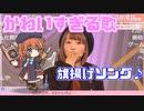 ユニちゃんによる可愛すぎる旗揚げゲームソング♪(コメ付き)