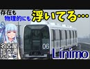 【リニモ】音もなく忍び寄る名古屋の幽霊電車:日本唯一の浮いてる鉄道【VOICEROID鉄道】