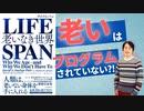#60[全編]長寿革命を先導する『LIFE SPAN(ライフスパン)』を語り尽くす!!【大人の放課後ラジオ#60】