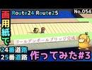【初代ポケモン赤緑】24番道路25番道路のジオラマを画用紙で作る#3  24番道路完成! Pokémon  RED  Diorama  Route24  Route25#3 paper craft
