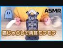 【ASMR】ねこじゃらしでモフりながら「ちゅ〜る」を食べた話する