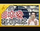 【ショート版】今の日本を救うにはどうすればいいか
