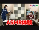 【らりルゥれろ】ASMR体験