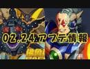 【ロックマンX DiVE】 アップデート情報 2021.02.24 【VOICEROID実況】