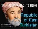 家族で時事放談w 175日目 中国共産党に侵攻された東トルキスタン共和国 ウイグル人  Republic of East Turkistan