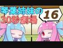 【VOICEROID】琴葉姉妹の毎日30秒劇場 16日目【小さくなるお菓子】