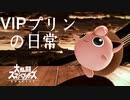 【スマブラSP】VIPプリンの日常 part4