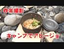 【#2 キャンプ動画】昨年のキャンプでアヒージョ、ウインナーを作りました。アヒージョの作り方教えます!!!
