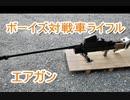 ボーイズ対戦車ライフル風エアガン
