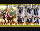 【アカペラcover】STARLIGHTCELEBRATE!【SideM】