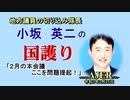「2月の本会議、ここを問題提起!(前半)」小坂英二 AJER2021.2.25(1)