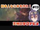 【サクナヒメ】日本人なら米を作れ!天穂のサクナヒメ実況 part13/38