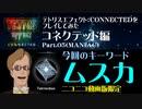 """【テトリス】TetrisEffect:CONNECTEDをプレイしてみた コネクテッド編 Part.05 """"ムスカ・エディション""""【Co-opモード】"""