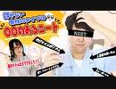 【第72回】にししのらじじ~西明日香のだいじなところ♡~【アーカイブ】