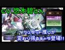 【アナザーエデン】推しがシュゼットから変わるかもしれない…最強キャラ登場!