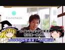 コインチェックの和田社長について