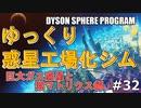 【DYSON SPHERE PROGRAM】#32 惑星開拓の術を身につけていく 巨大ガス惑星と紫マトリクス編【ゆっくり実況】