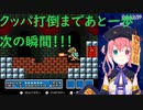 【マリオ3】笹木咲がクッパを倒せるあと一歩までいった次の瞬間!!!