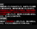 【ゆっくり解説】森喜朗元会長の発言|森発言|マスコミの切り取り?