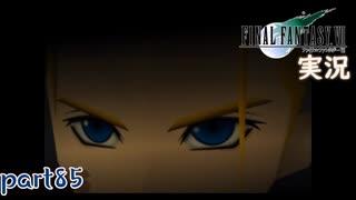 【FF7】あの頃やりたかった FINAL FANTASY VII を実況プレイ part85【実況】