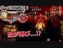 【実況】ゲーム下手が逝く!極魔界村(改) #4 初見プレイ