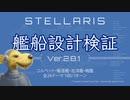 【Stellaris】Ver.2.8.1 艦船設計の検証動画