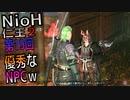 【仁王2】少しの油断がオワタ式の仁王2をやっていくw 第19回【PC版】