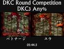 【DKC Round Competition】パトナージさん VS ユウさん