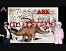 ころものARK #14【ARK PS4】VOICEROID実況+ゆっくり