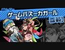 #コンパス【戦闘摂理解析システム】新ヒーロー/ゲームバズーカガール