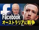【遠見快評】Facebookがオーストラリアに戦争