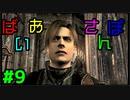 【ゆるーく縛り実況】ばいおさんぽ  Part9【バイオハザード4】