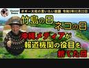 竹島の日、ネコの日、沖縄の新聞が報道機関としての矜持を捨てた日 ボギー大佐の言いたい放題 2021年02月22日 21時頃 放送分