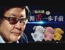 【断舌一歩手前】二階俊博自民党幹事長の人権感覚を問う[桜R3/2/23]
