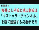 第292回『桜井よし子氏と池上彰氏は「マストゥラ・チャンネル」を観て勉強する必要がある』【水間条項TV会員動画】