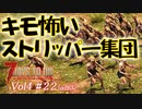 【7 DAYS TO DIE】Vol4-22 [α19.3] 桜乃そらと終わった世界で追加検証とキモ怖いストリッパー集団【VOICEROID】