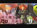 【ポケモン剣盾】シャン花繚乱! #3【ジガルデ】
