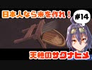 【サクナヒメ】日本人なら米を作れ!天穂のサクナヒメ実況 part14/38