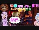 【天穂のサクナヒメ】琴葉姉妹とゆかりさんののんびり稲作生活 Part11【VOICEROIDO実況】