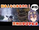 【サクナヒメ】日本人なら米を作れ!天穂のサクナヒメ実況 part15/38