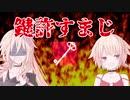 【DBD】いあおねは急には止まれない(仮)2nd
