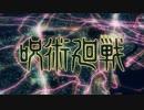【呪術廻戦】「廻廻奇譚」の字幕ありバージョン