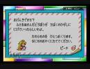 マリオアドバンスシリーズ4実況プレイpart5