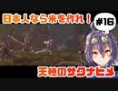 【サクナヒメ】日本人なら米を作れ!天穂のサクナヒメ実況 part16/38