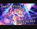 【佐藤心】Sweet Driving【オリジナル曲】