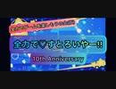 【MAD】全力で♡すとろいやー!! 【全力でゲームを楽しもうの会(仮) × TOKIMEKI♡ですとろいやー!!】